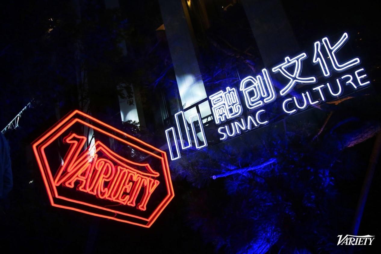 """融创文化携手《视相Variety》在京举办""""VPARTY"""",共探中国文娱内容新趋势"""