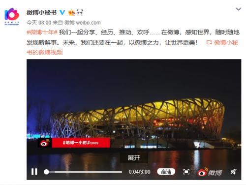 """网友同贺微博十年开启史上""""最强""""生日宴"""