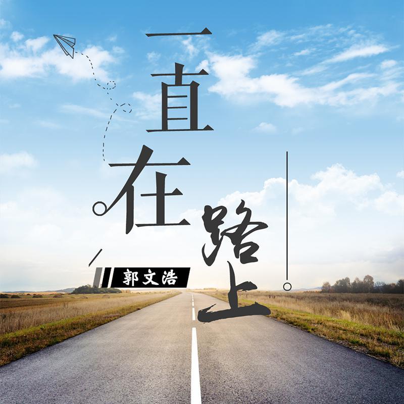 华语乐坛实力派歌手郭文浩发励志新单《一直在路上》