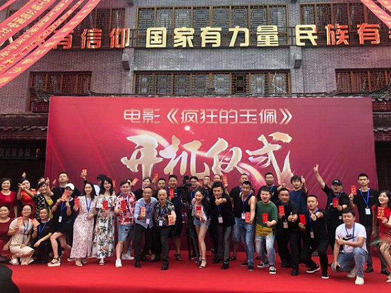 《疯狂的玉佩》阆中古城开机汤绍波导演打造小人物爆笑喜剧