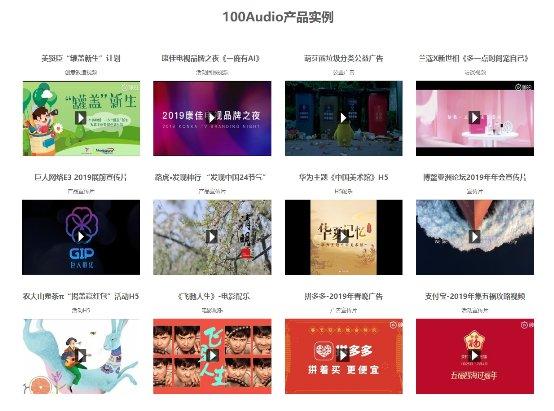 100Audio连接版权音乐市场上下游