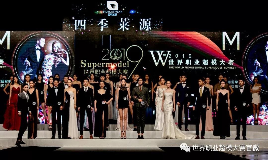 世界绿、中国蓝――2019WPMC世界职业超模大赛中国区冠军总决赛亚洲风尚颁奖盛典
