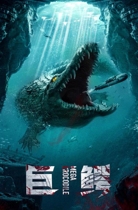 电影《巨鳄》优酷热播,超强怪兽爆燃今夏