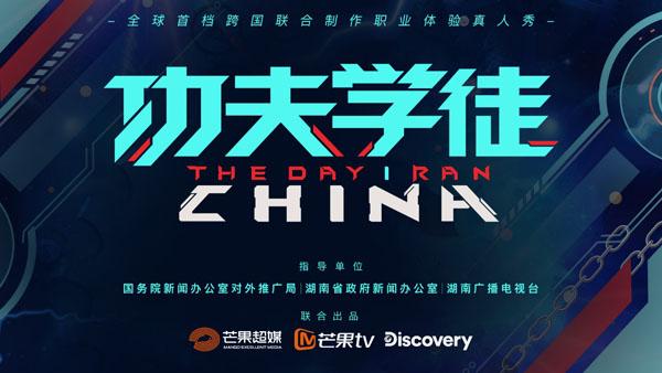 跨国奔跑,科技助飞!芒果TV《功夫学徒》9月16日上线!