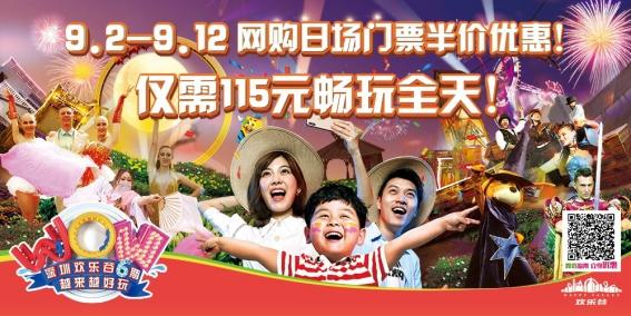 半价!教师节欢乐共享!深圳欢乐谷九月钜惠来啦!