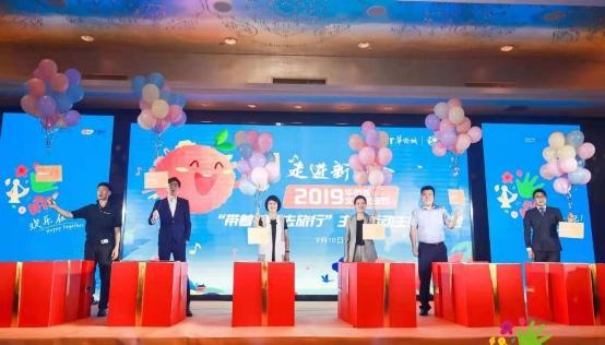 """2019华侨城文化旅游节""""带着花橙去旅行""""活动在"""