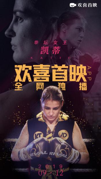 《拳坛女王:凯蒂》欢喜首映全网独播 女拳手热血励志直击人心