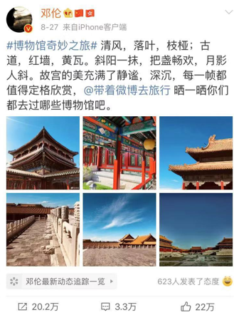 2019#带着微博去旅行#全方位探秘文旅奇观文旅大赛玩出新高度