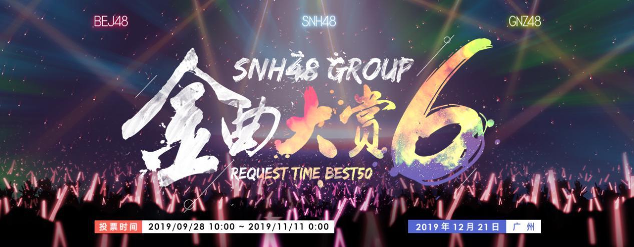 SNH48GROUP第六届年度金曲大赏12月21日广州盛大举行投票通道9月28日开启