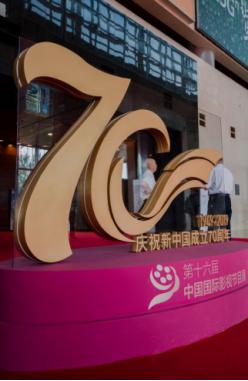 清悦文化参加第十六届中国国际影视节目展