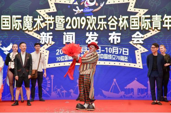"""""""一带一路""""国家70位顶级魔术师共贺新中国成立70周年"""