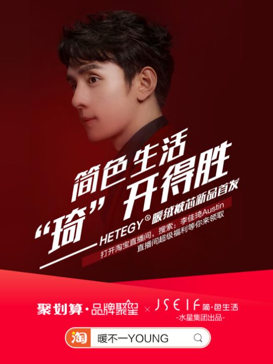 简色生活x杨洋联名款新品发布,年轻化营销引发刷屏热潮