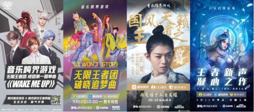 """腾讯音乐娱乐×王者荣耀助推游戏音乐""""跨界王者""""展现Carry实力"""
