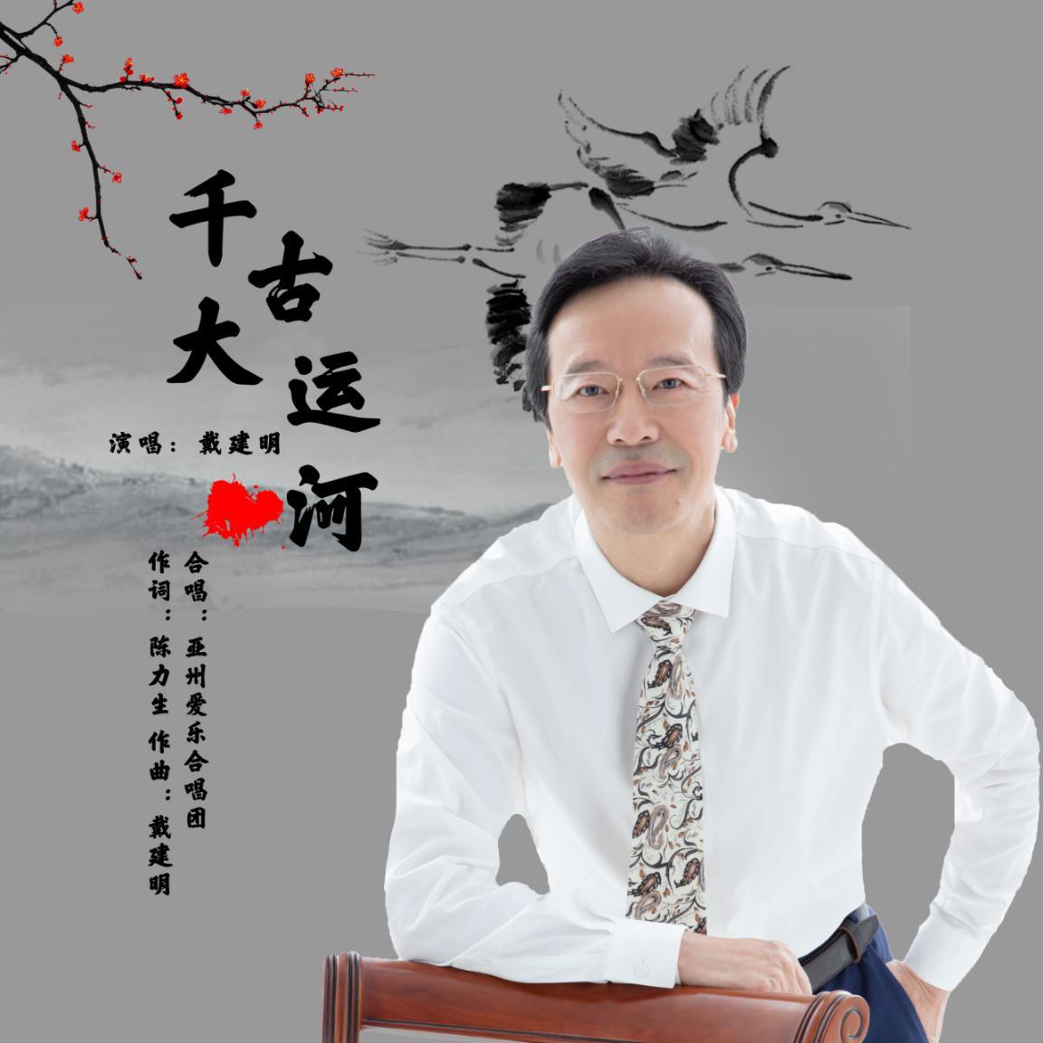 戴建明《千古大运河》发布为京杭大运河而歌
