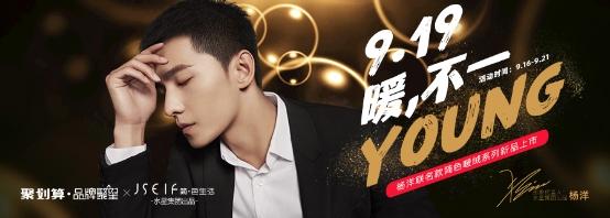 简色生活x杨洋同款新品发布,年轻化营销引发刷屏热潮