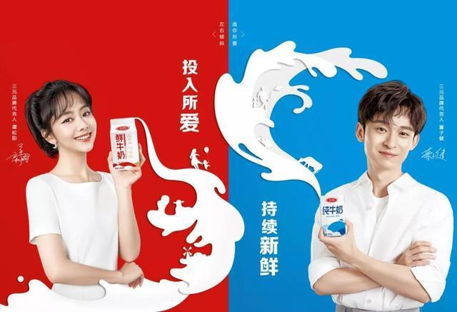 三元品牌代言人董子健谭松韵用一杯牛奶实力演绎爱的故事