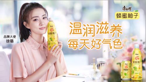 秋季营销大作战康师傅蜂蜜柚子整合营销元气出击