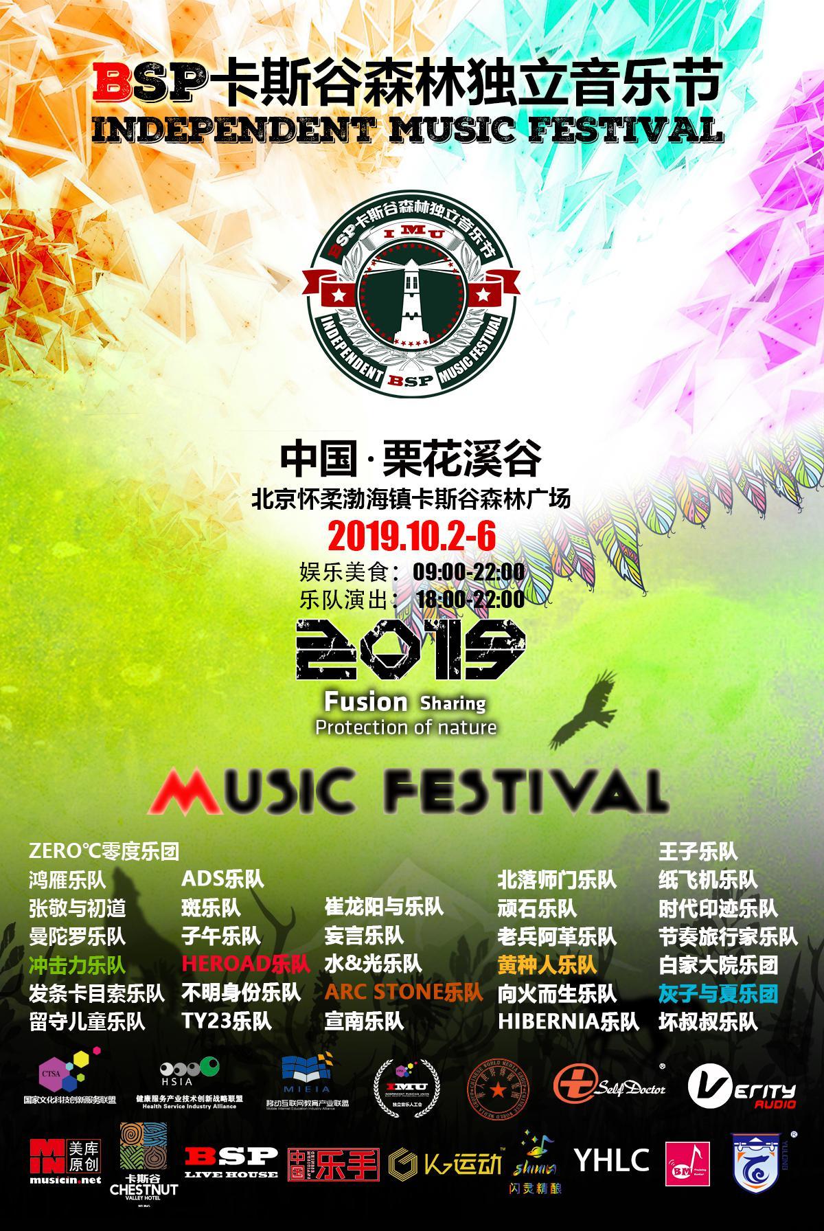 """10月2-6日""""BSP卡斯谷森林独立音乐节""""将在北京怀柔举办"""