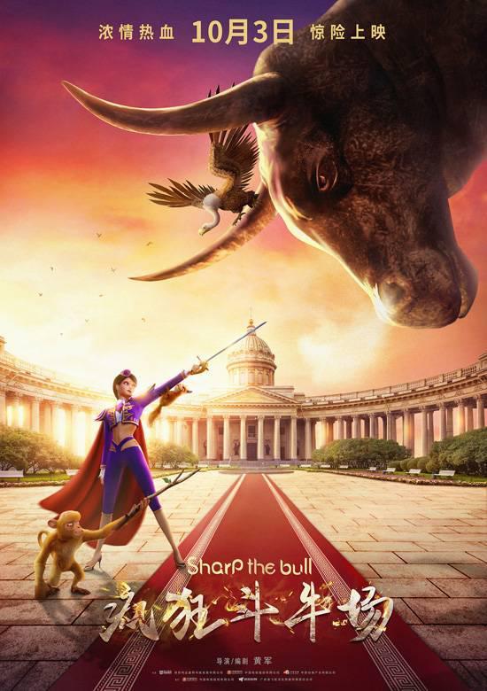 国庆档各大电影群雄逐鹿,黑马《疯狂斗牛场》引发讨论