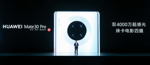 全球首次5G+VR直播,华为Mate30发布会引全民关注