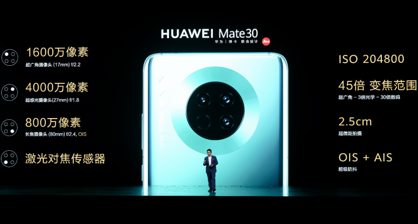 Mate30系列自带主角光环,华为手机重构美学秩序