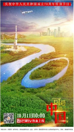 庆祝新中国成立70周年,芒果TV《可爱的中国2》10月1日热血上线