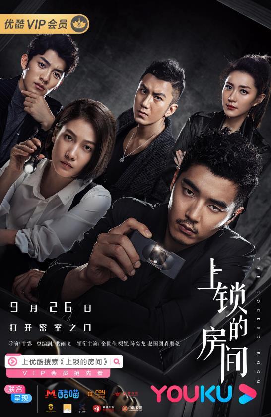 《上锁的房间》开播肖顺尧饰演神秘Boss李琰俊帅暖出场圈无数少女心