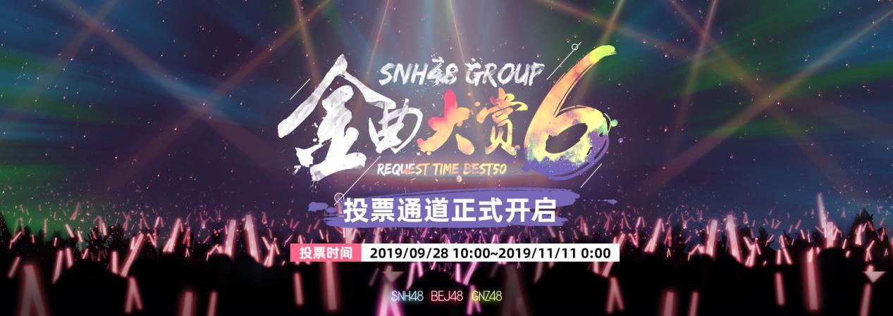 SNH48GROUP第六届金曲大赏投票通道9月28日开启三团再度集结羊城对决!