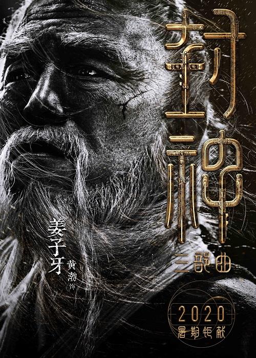 《封神三部曲》黄渤版姜子牙,百亿影帝再创经典角色