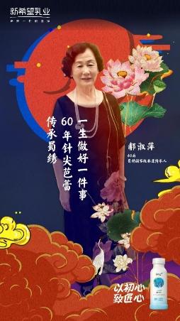 """蜀绣大师+汉风国潮+行业匠人,看平凡人演绎70年""""初心""""新希望"""