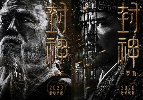 《封神三部曲》预告片曝光中国神话史诗质感呼之欲出