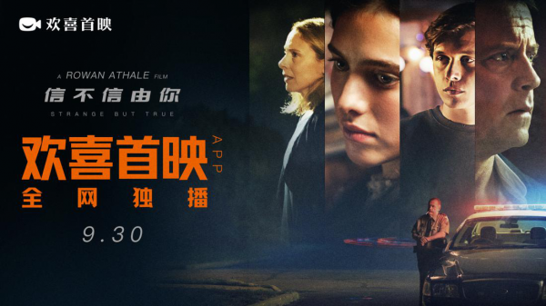 惊悚新作《信不信由你》登陆欢喜首映同步海外全网独播