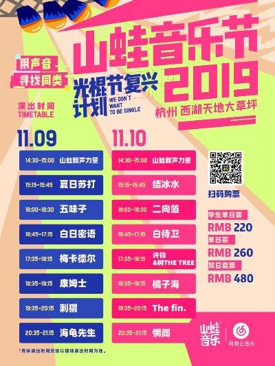 """2019山蛙音乐节躁翻光棍节,刺猬、海龟先生带来""""48小时摇滚聚会"""""""