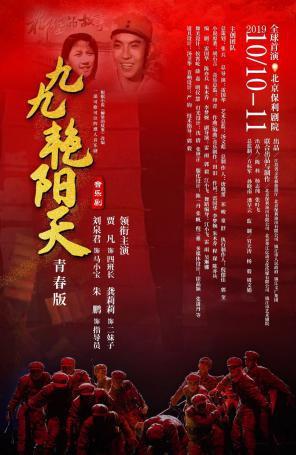 献礼伟大祖国七十华诞丨音乐剧《九九艳阳天》青春版首演倒计时!