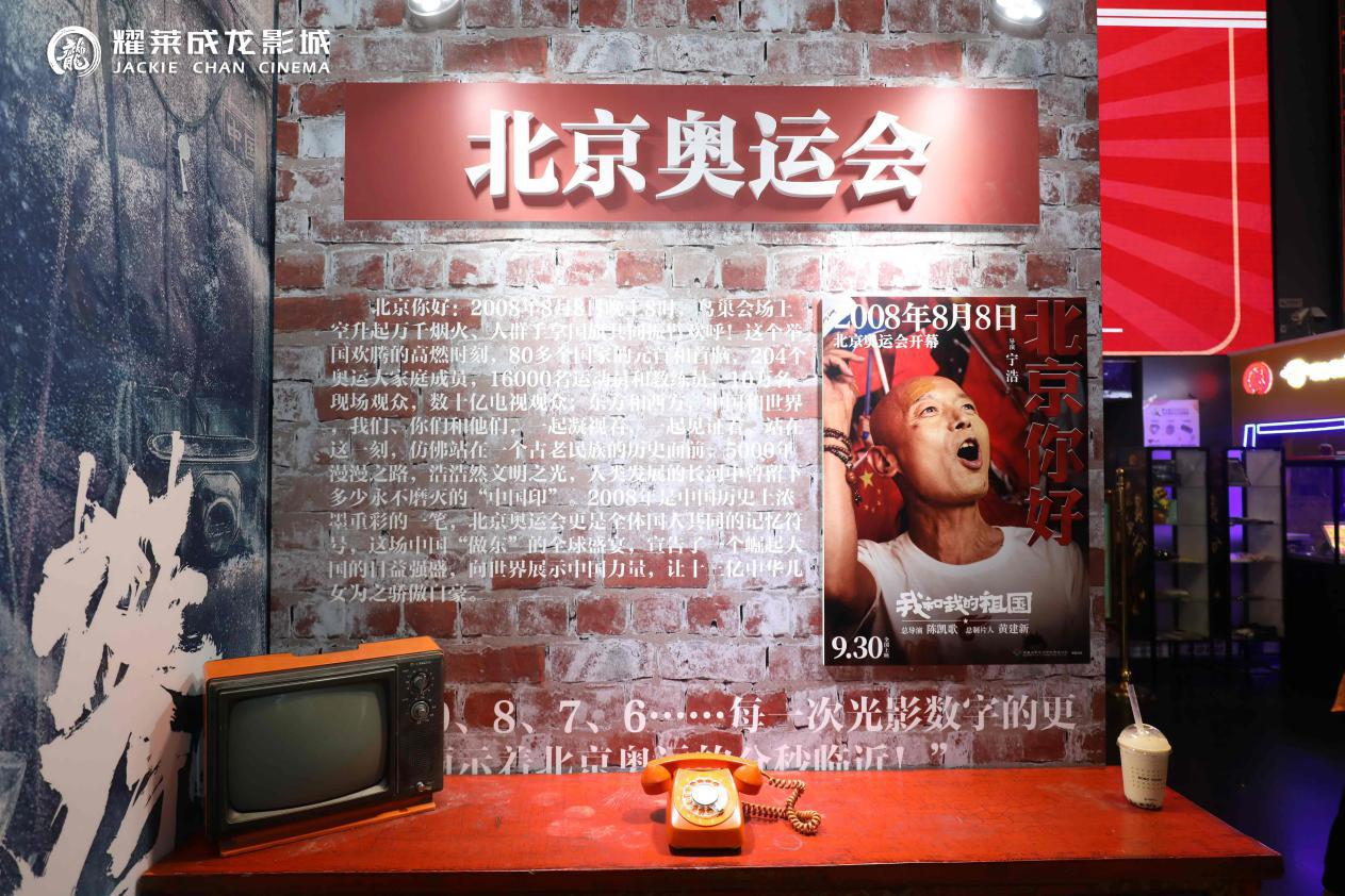 """耀莱成龙影城新晋网红""""光影之路""""主题展献礼祖国70年大庆"""