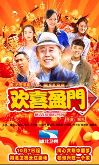 《欢喜盈门》礼赞新中国湖北卫视国庆档开播