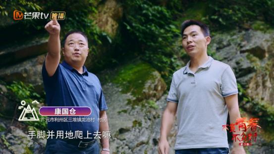 芒果TV《不负青春不负村3》北大学霸跨时空完成兄弟扶贫遗愿