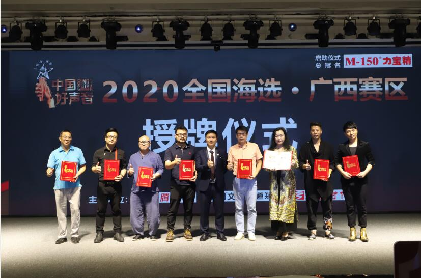 中国好声音&世界小姐广西赛区启动上演视觉听觉饕餮盛宴