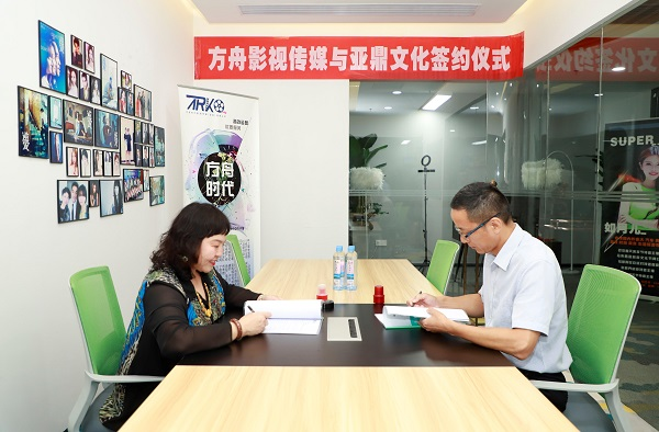 方舟影视传媒与亚鼎文化传播强强联合引领新媒体5G时代