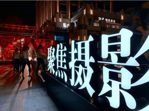 2019世界亚太小姐中国区半决赛在北京聚焦摄影总店举行