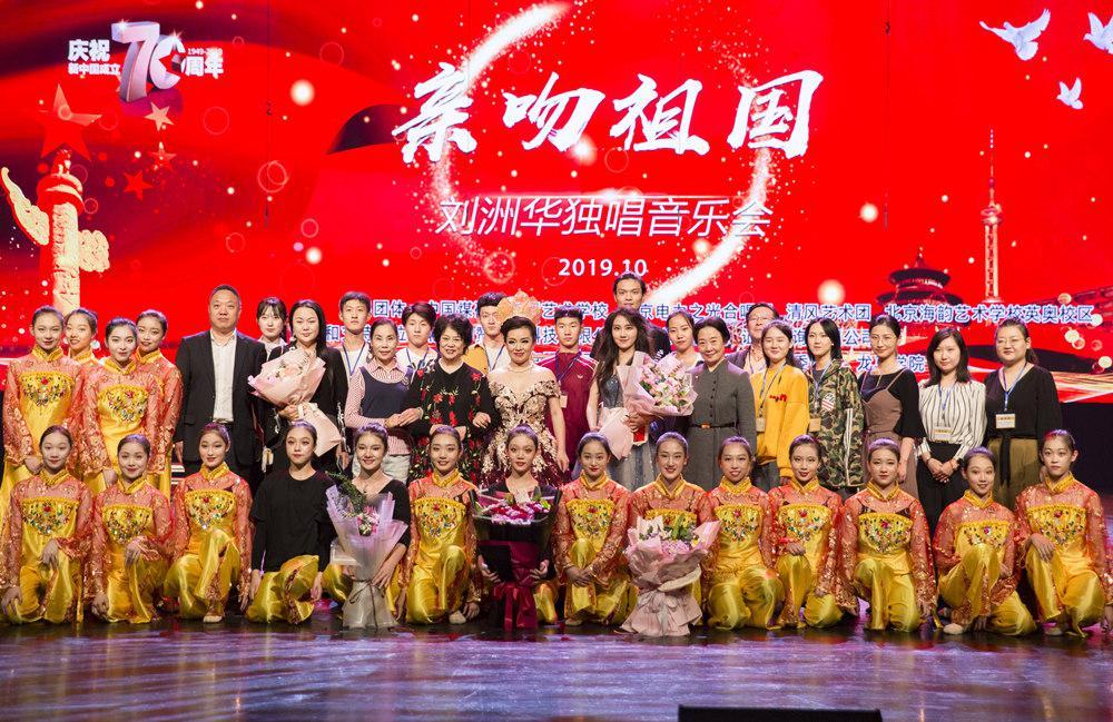 """""""亲吻祖国""""刘洲华独唱音乐会在保利剧院成功举办"""