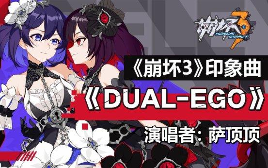 《崩坏3》印象曲《Dual-Ego》全新发布萨顶顶靓声献唱