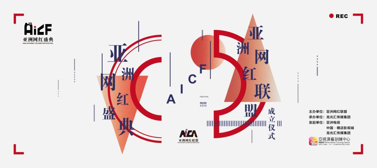 亚洲网红盛典启动仪式暨亚洲网红联盟成立仪式正式揭幕