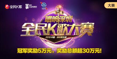 麦霸网上见!2019年深圳全民K歌大赛腾讯全民K歌App通道开启
