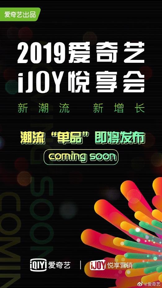 爱奇艺悦享会杨和苏说唱燃爆全场《新说唱2020》刺猬兄弟再启征程
