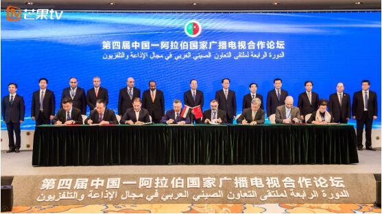 芒果TV与中东广播中心MBC达成战略合作,助推中华文化走出去