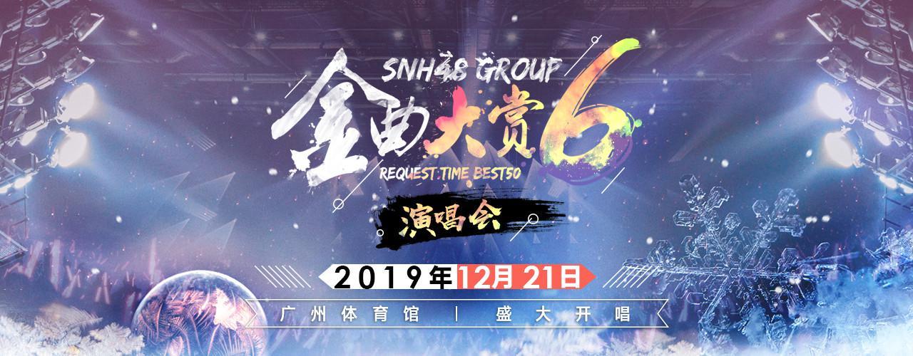 SNH48GROUP第六届年度金曲大赏票务启动10月21日开启预售
