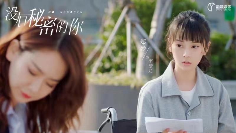酷漾娱乐演员郑妙出演新剧演技灵动展无限潜力