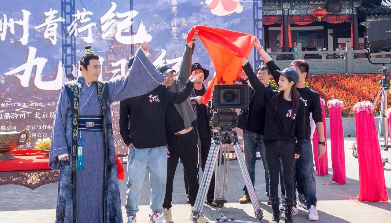 大上和联合出品制作电影《九州青荇纪》《九州羽纪》开机