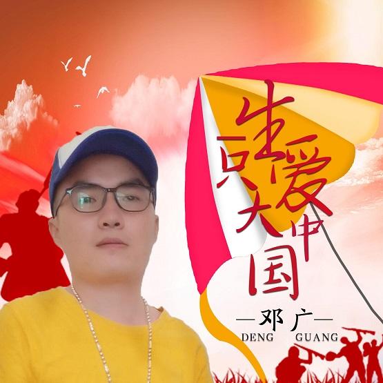 邓广《一生只爱大中国》上线心中簇拥理想告白祖国